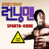 Jong Kook is the most fearsome runner in Running Man TV show, now play as him in this hillarious and dangerous running event