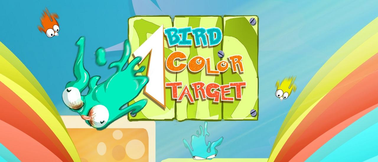 1鳥1顏色1目標